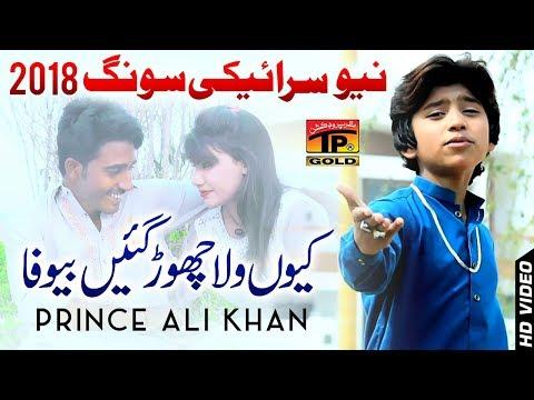 Kiyon Walla Chor Gain Bewafa - Prince Ali Khan - Latest Song 2018 - Latest Punjabi And Saraiki