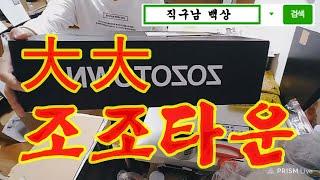 일본 구매대행  내가 주문한 조조타운 잘왔니?  #직구…