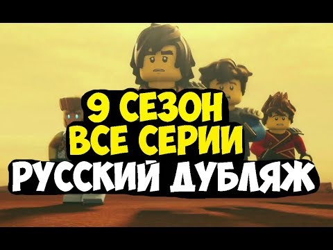 Лего ниндзяго мультфильм все серии