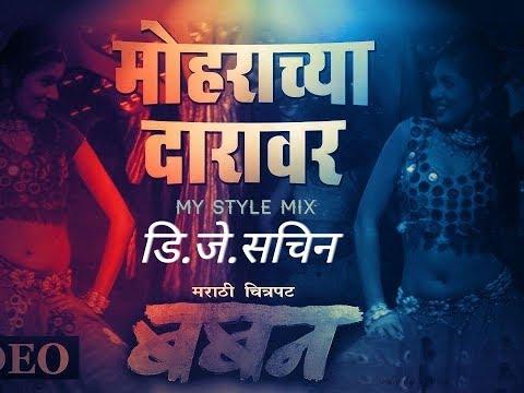 Moharachya Daravar-- Baban (2018) --My Style Mix-- Dj Sachin