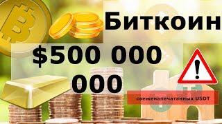 Биткоин и $500 000 000 свеженапечатанных USDT. Золото поехало вниз