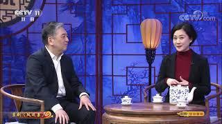 《CCTV空中剧院》 20191221 京剧《凤还巢》(访谈)| CCTV戏曲