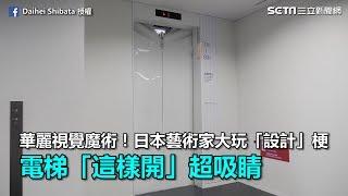 華麗視覺魔術!日本藝術家大玩「設計」梗 電梯「這樣開」超吸睛|三立新聞網SETN.com thumbnail
