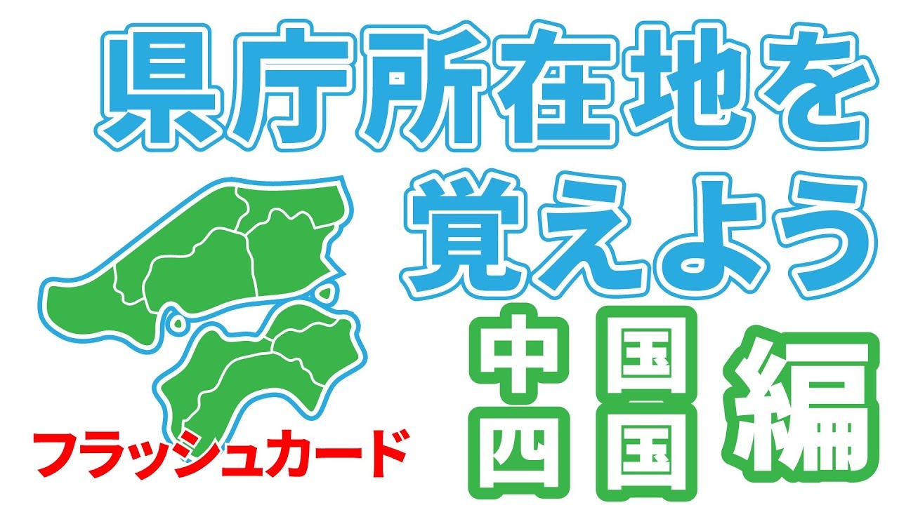 県庁所在地を覚えよう 中国・四国地方 フラッシュカード - YouTube