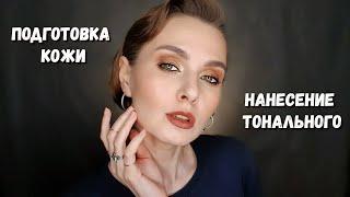 Мой повседневный макияж и макияж для видео Нанесение тонального
