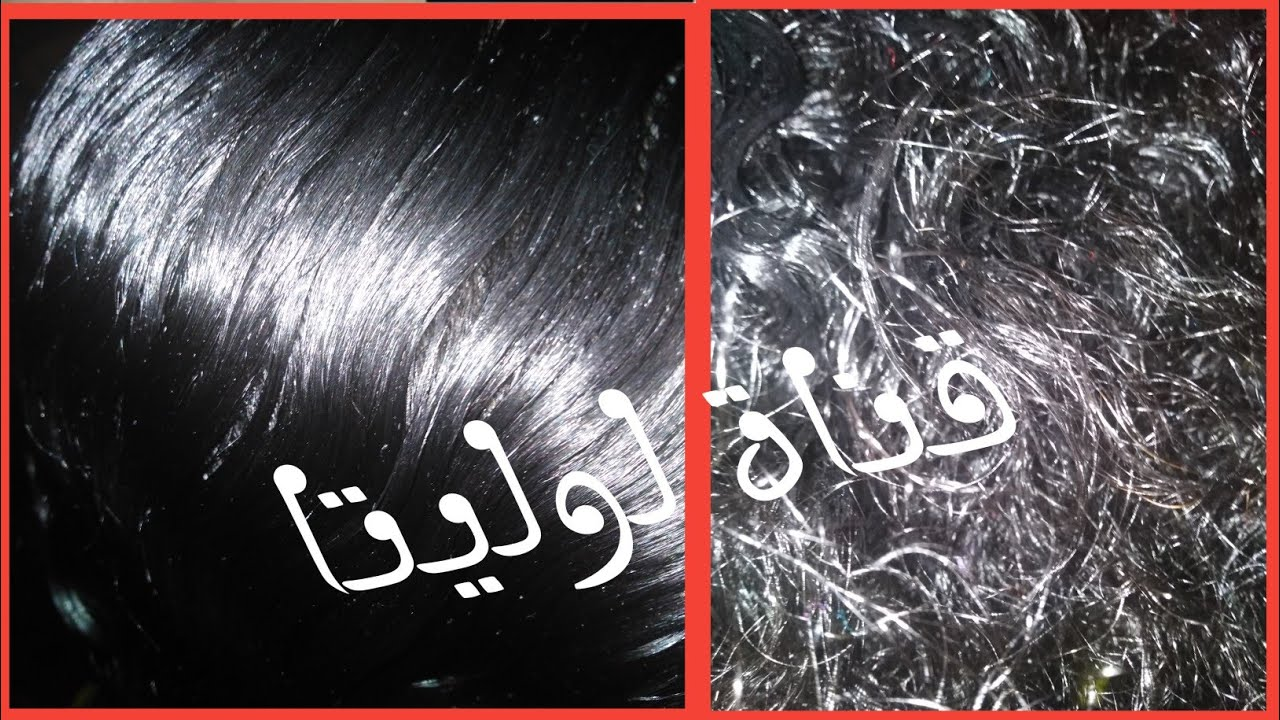 زيت سحرى لفرد وتساقط الشعر رهييييييييب - يجعل شعرك حرير ويمنع تساقطه نهائياً خلال 3 ايام فقط