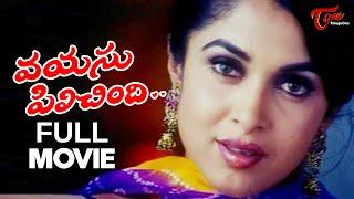 Repeat youtube video Vayasu Pilichindi Telugu Full Movie | Ramya Krishnan, Sunil Rao | #TeluguMovies