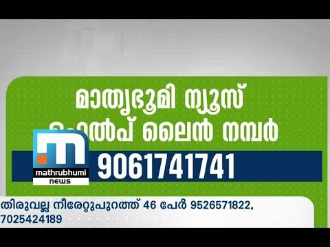 Mathrubhumi Launches Helpline For Flood...