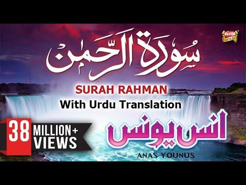 Anas Younus - Surah E Rahman - With Urdu Translation