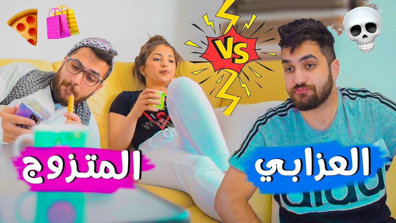 الفرق بين العزابي والمتزوج || عمر حمو - راما عبد النور