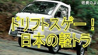 【ドリフトする軽トラ】「日本の軽トラックってスゲー!」 海外の反応 ...