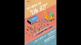 배방생활문화센터 제9회 동호회대표자간담회