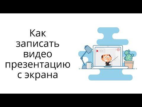 Как записать видео презентацию с экрана через расширение Loom