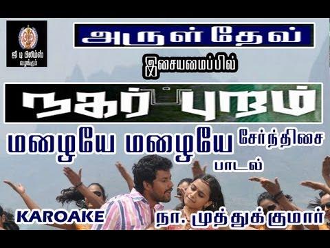 Mazhaiye Mazhaiye Nagarpuram--Music Dir Aruldev-Tamil Karaoke  by Alwarpet Subbu