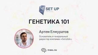 видео: Артем Елмуратов — Генетика 101