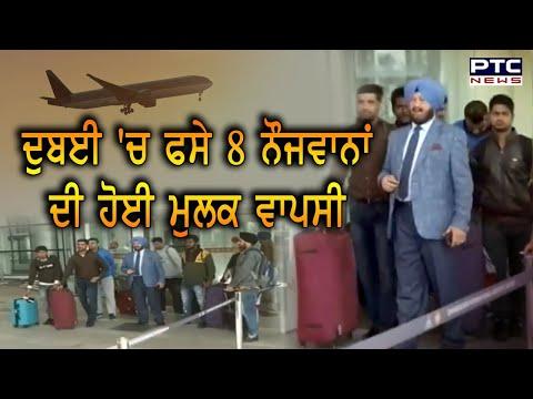Dubai 'ਚ ਫਸੇ 8 ਨੌਜਵਾਨਾਂ ਦੀ ਹੋਈ ਮੁਲਕ ਵਾਪਸੀ - PTC News Punjabi
