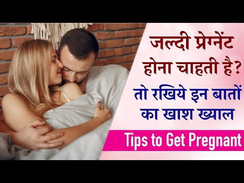 जल्दी प्रेगनेंट कैसे बने | TIPS TO CONCEIVE FAST | Get Pregnant with Irregular Periods