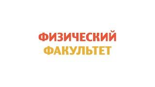 Физический Факультет Осенние Дебюты ННГУ 2014