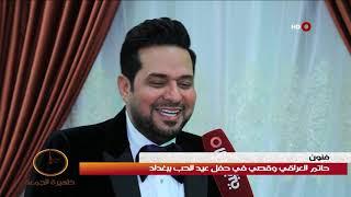 ظهيرة الجمعة 22-2-2019 | حاتم العراقي و قصي في حفل عيد الحب في بغداد