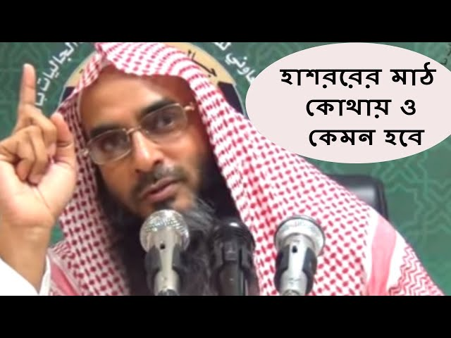 হাশররের মাঠ কোথায় ও কেমন হবে || Motiur Rahman Madani || Bangla Waz Short Vidoe 2018