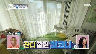 [구해줘! 홈즈] 거실의 숨겨진 공간! 잔디 깔린 발코…