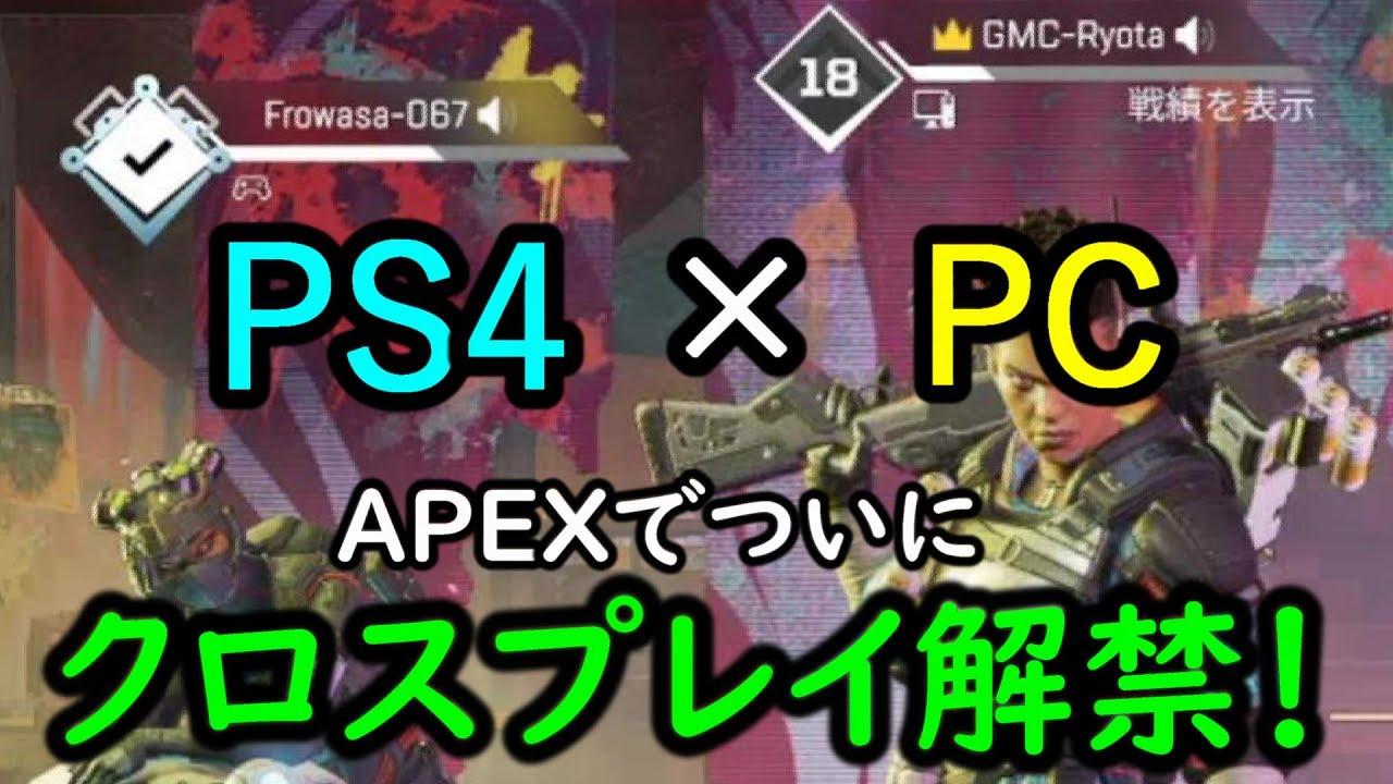 予定 プレイ apex クロス 【Apex legends】新イベント『AFTERMARKET
