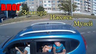 Влог №2: Зоопарк и музей оружия в Ижевске