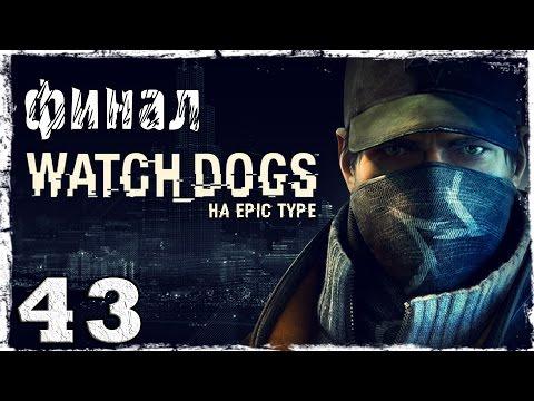 Смотреть прохождение игры [PS4] Watch Dogs. Серия 43 - ФИНАЛ.