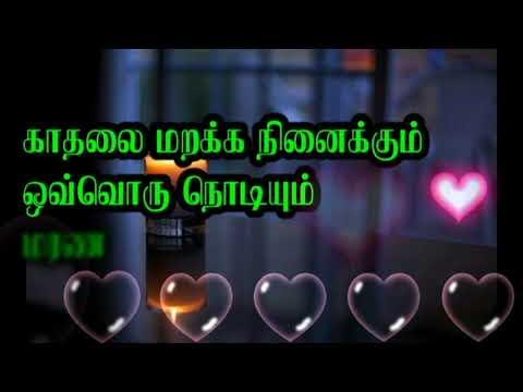 Tamil Love Status   Love Failure Kavithai Tamil