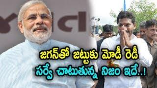 జగన్తో జట్టుకు మోడీ రెడీ.. సర్వే చాటుతున్న నిజం ఇదే..! | Political Punch |
