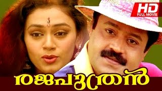 Malayalam Full Movie | Rajaputhran [ HD ] | Ft. Suresh Gopi, Shobana, Ratheesh, Murali