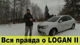 Обзор Renault Logan II. Самый подробный тест(Самый подробный и непредвзятый обзор Renault Logan II. Без купюр и зачиток. Только правда. Подписывайтесь на мой..., 2016-11-28T18:35:33.000Z)