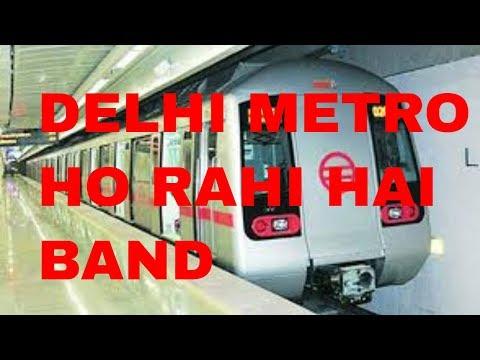 SAD News !!! - DELHI METRO HO RAHI HAI BAND - दिल्ली मेट्रो हो रही है बंद -Delhi Metro is closed