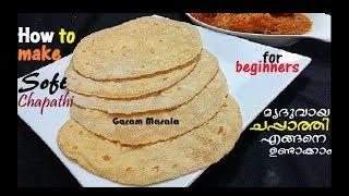Soft Chapathi for beginners ഈസിയായി സോഫ്റ്റ് ചപ്പാത്തി ഉണ്ടാക്കാം  How To Make Chapathi