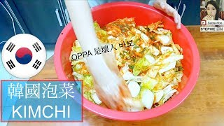 【韓國家常泡菜做法】【KOREAN NAPA CABBAGE KIMCHI RECIPE】stephie's kitchen