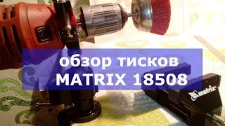 обзор тисков MATRIX 18508 (an overview of the clutches of the MATRIX18508)