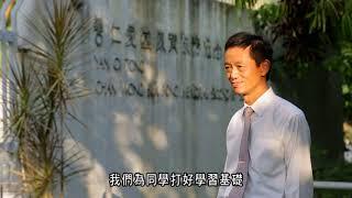Publication Date: 2021-09-15   Video Title: 仁愛堂陳黃淑芳紀念中學三十周年回顧與展望