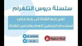 شروحات تليجرام : تغير رابط القناة الى رابط خاص