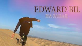 EDWARD BIL - НА ЗАПАД