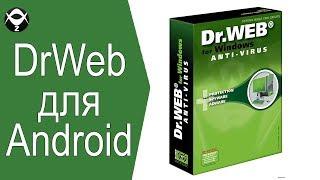 видео Dr Web для Андроид. Скачать Доктор Веб для Андроид бесплатно