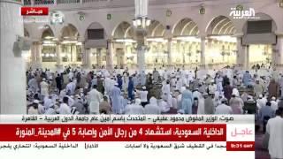 المتحدث باسم أمين عام جامعة الدول العربية يتحدث عن تفجيرات السعودية