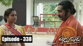 Muthu Kuda | Episode 338 23rd May 2018 Thumbnail
