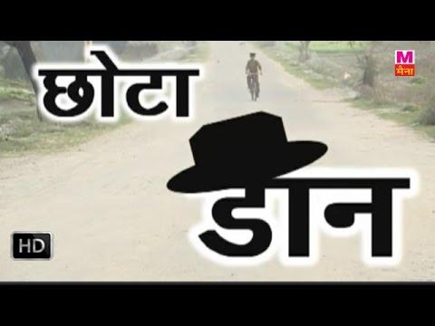 Chhota Don || छोटा डॉन || Haryanvi Comedy Hot Child Artist Natak Nautanki Drama Film
