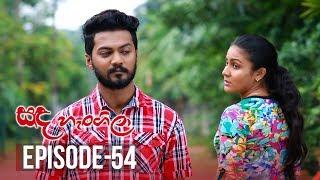 Sanda Hangila | Episode 54 - (2019-03-04) | ITN Thumbnail