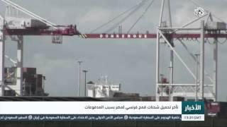التلفزيون العربي | تأخر تحميل شحنات قمح فرنسي لمصر بسبب المدفوعات