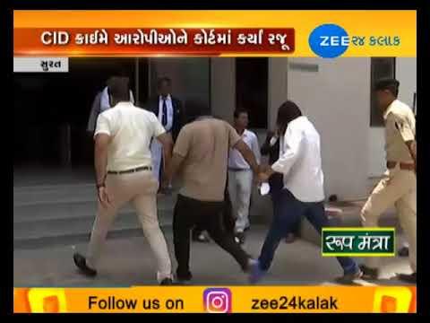 Surat Bitcoin Extortion case: Accused remand hearing will be heard tomorrow-zee24kalak