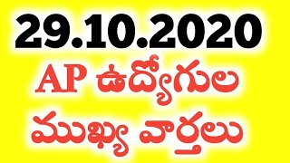 (29 October 2020) Andhra Pradesh government employees today News updates from all News papers daily
