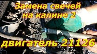 Замена свечей на двигателе 21126