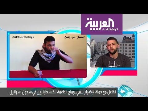 تفاعلكم : إضراب مي وملح لدعم أسرى فلسطين ومشاهير عرب يشاركون  - نشر قبل 5 ساعة