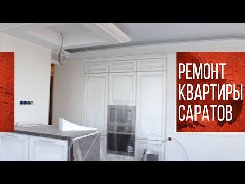Ремонт Квартиры в Саратове | Дизайнерский Ремонт